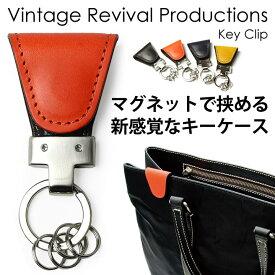Vintage Revival Productions 本革 キークリップ 59201 【ヴィンテージ リバイバル イタリア産オイルレザー使用 日本製 鍵をなくさない キーホルダー キーケース あす楽対応】【SS2003】