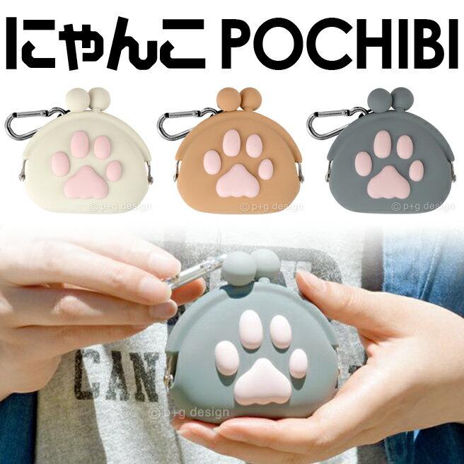 にゃんこ POCHIBI (ポチビ) 肉球がかわいいシリコンがま口 猫財布【 にゃんこPOCHIBI ニャンコ ニクキュー ニクキュウ 猫の手 立体 財布 コインケース】