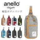 アネロ anello ボディバッグ レディース バッグ AUA0213 キャロットカンパニー 正規品
