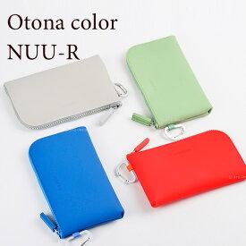 NUU-R (ヌウ アール) シリコン ジッパーポーチ Otona Color p+g design 【パスポートケース ケース スマホ 小物入れ おすすめ 水洗い可能 p+g design】