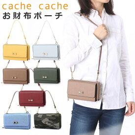 「カシュカシュ cachecache」リボンポイントお財布ショルダーバッグ 40365/40366 【長財布 お財布ポーチ 2way ショルダー ハンドバッグ】