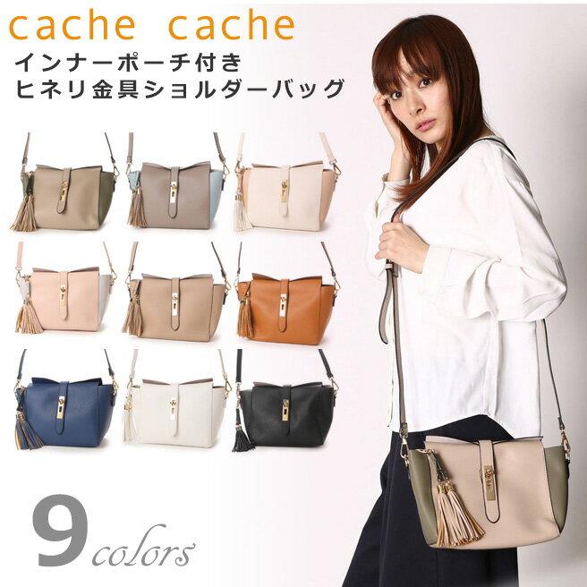 「カシュカシュ cachecache」 インナーポーチ付きヒネリ金具ショルダーバッグ 50610【インナーバッグ バッグインバッグ ショルダーバッグ 】