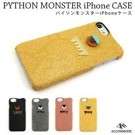 パイソンモンスターiPhoneケース ST053 レディース iPhone 6/6s/7対応 アコモデ Accommode【ポイント10倍】