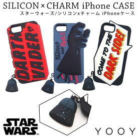 ディズニー/スターウォーズ ダース・ベイダー SILICONE×CHARM iPhoneケース YY-SW005 iPhone 6/6s/7対応 アコモデ Accommode【Disneyzone】【ポイント10倍】