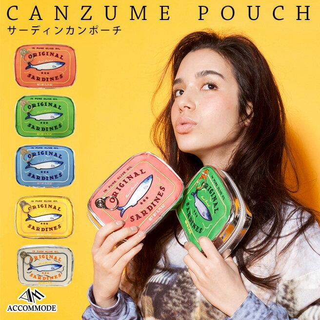サーディンカンポーチ CANZUME POUCH XB241【レディース 化粧ポーチ ハンドバッグ ポーチ】【アコモデ Accommode】【SS5000】