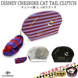 アコモデ Accommode ディズニー チェシャ猫/しっぽクラッチ D-ST023 レディース バッグ ハンドバッグ 【Disneyzone】