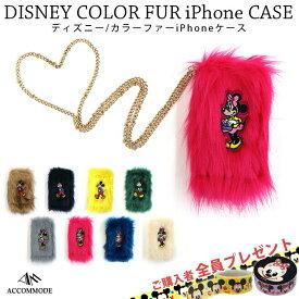 アコモデ Accommode ディズニー カラーファーiPhoneケースD-FF184 iPhone6/6s/7/8対応 スマホケース ディズニー【Disneyzone】【SS2009】