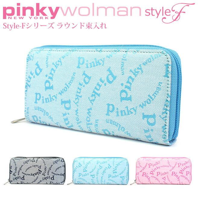 ピンキーウォルマン Style-F ラウンドファスナー長財布 84041 ピンキー&ダイアン 創立者 財布 【pinky&dianne pinky wolman ピンキー・ウォルマン 財布 レディース 長財布】