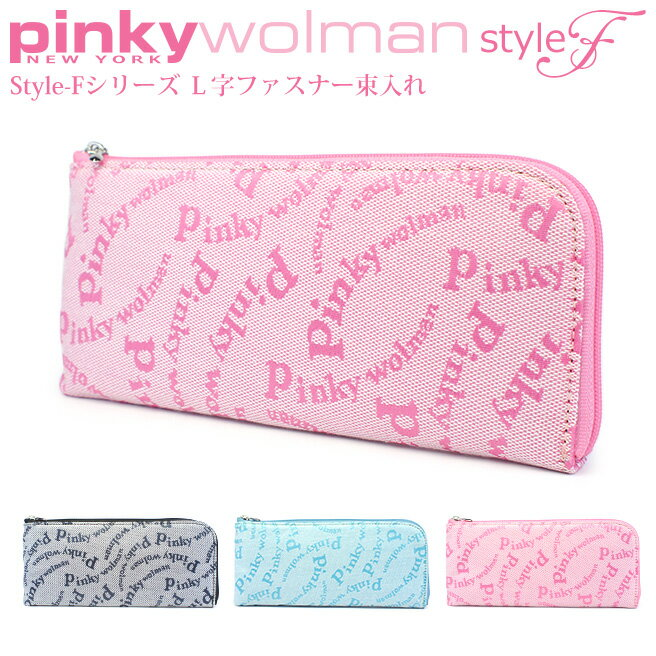 ピンキーウォルマン Style-F L字ファスナー長財布 84042 ピンキー&ダイアン 創立者 財布 【pinky&dianne pinky wolman ピンキー・ウォルマン 財布 レディース 長財布】