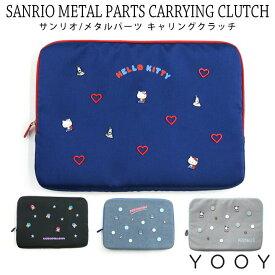 YOOY サンリオ メタルパーツ キャリング クラッチバッグ YY-SR009 アコモデ Accommode【ポイント20倍】