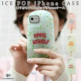 アコモデ 香り付きアイスポップiPhoneケース CR021 シリコンケース Accommode【ポイント20倍】