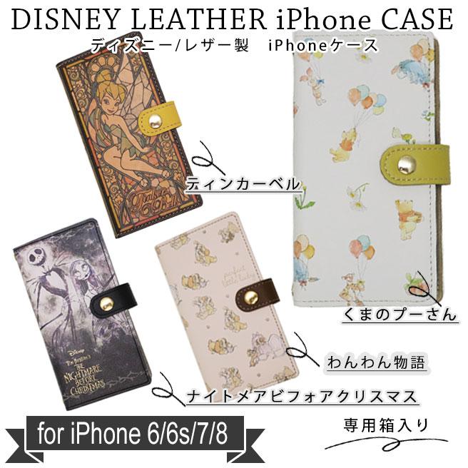 ディズニー 本革iPhoneケース iPhone6/6s/7/8対応 手帳型カバー レザー【SS5000】
