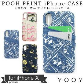 YOOY ディズニー くまのプーさん プリントiPhoneケース YY-D016 for iPhoneX カードポケット付き アコモデ Accommode【ポイント20倍】
