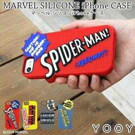 YOOY MARVEL マーベル シリコンiPhoneケース YY-M019 スパイダーマン アイアンマン キャプテン・アメリカ ブラックパンサー アコモデ Accommode【ポイント20倍】