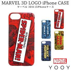 YOOY MARVEL マーベル 3DロゴiPhoneケース YY-M020 スパイダーマン アイアンマン キャプテン・アメリカ ブラックパンサー アコモデ Accommode【ポイント20倍】