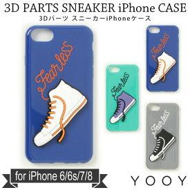 (宅配便専用)YOOY 3Dパーツ スニーカーiPhoneケース YY-O015 シリコン 立体 ポリカーボネート アコモデ Accommode【ポイント10倍】