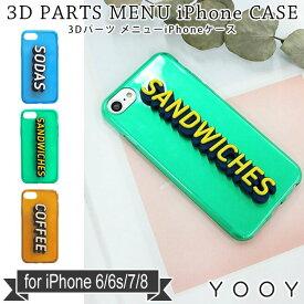 YOOY 3Dパーツ メニューiPhoneケース YY-O016 シリコン 立体 ポリカーボネート アコモデ Accommode【ポイント10倍】