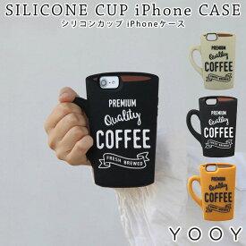 (宅配便専用)YOOY シリコン コーヒーカップiPhoneケース YY-O017 立体 マグカップ アコモデ Accommode【ポイント10倍】