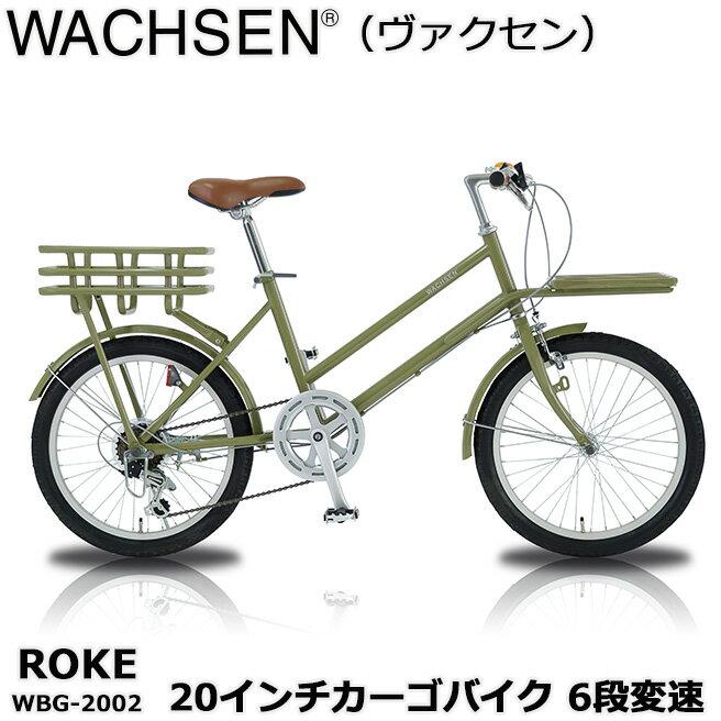 WACHSEN ROKEミニベロ 6段変速 20インチ 自転車 WBG-2002 カーゴバイク ヴァクセン スチールフレーム 軽量 レディース メンズ [直送品]【ポイント2倍】