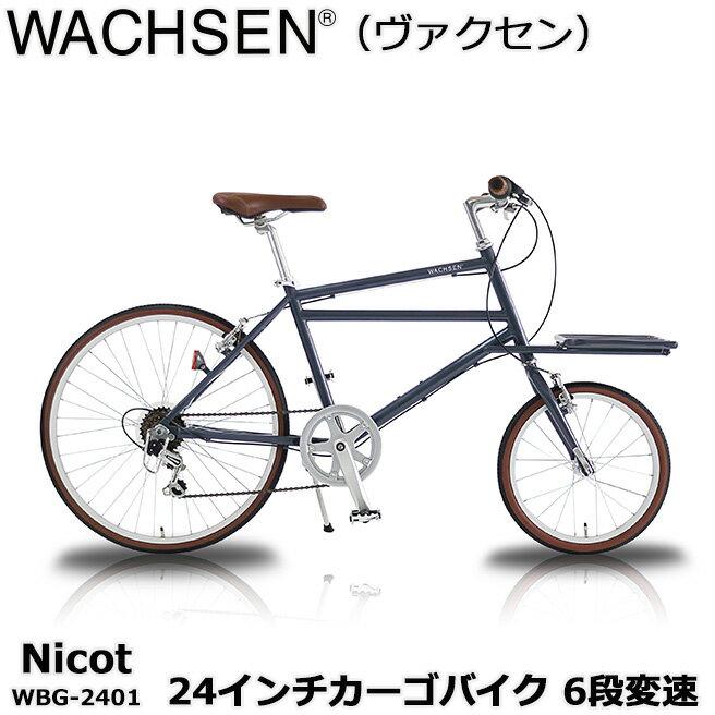 WACHSEN Nicot 6段変速 24インチ 自転車 WBG-2401 カーゴバイク ヴァクセン スチールフレーム 軽量 レディース メンズ [直送品]【ポイント2倍】