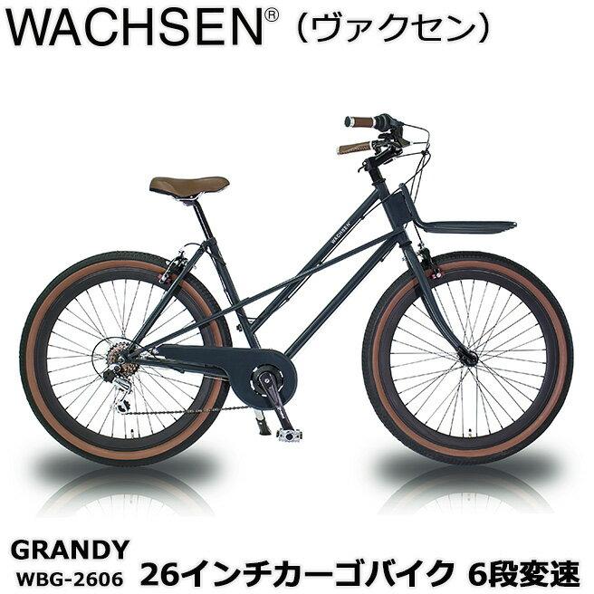 WACHSEN GRANDY 6段変速 26インチ 自転車 WBG-2606 カーゴバイク ヴァクセン スチールフレーム 軽量 レディース メンズ [直送品]【ポイント2倍】