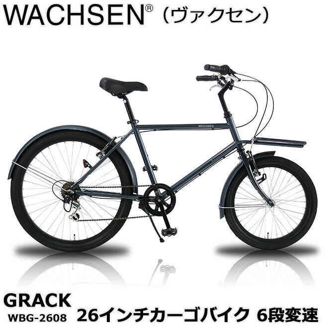 WACHSEN GRACK 6段変速 26インチ 自転車 WBG-2608 カーゴバイク ヴァクセン スチールフレーム 軽量 レディース メンズ [直送品]【ポイント2倍】