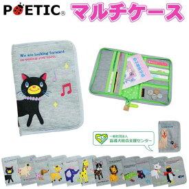 POPPINS マルチケース 母子手帳ケース 通帳入れ ポエティック(POETIC)【SS1909】