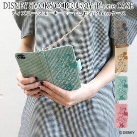 アコモデ ディズニー スモーキーコーデュロイiPhoneケース D-XB975 合成皮革 iPhone6/6S/7/8対応 手帳タイプ Accommode
