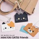 mimi KAI-SATSU FRIENDS ミミ カイサツ フレンズ シリコン レディース パスケース 定期入れ カードケース かわいい 動物 猫 犬 p+gdesign