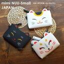 mimi NUU-Small JAPAN ミミ ヌウスモール ジャパン シリコン レディース 財布 コインケース ポーチ リップケース かわいい 招き猫 狐面 p+gdesign