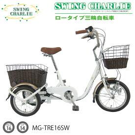 三輪 自転車 ロータイプ MIMUGO MG-TRE16G ホワイト [直送品]