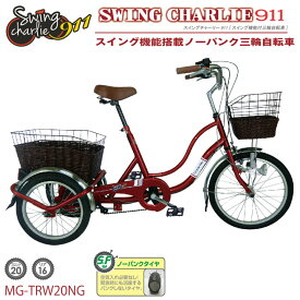 自転車 三輪 三輪自転車 おしゃれ ノーパンク 20インチ シニア 高齢者 レディース メンズ ワインレッド 赤 MIMUGO MG-TRW20NG SWING CHARLIE 直送品