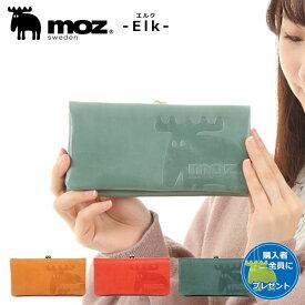 moz モズ Elk エルク 袋縫いがま口束入れ 86002 スウェーデン 本革 やわらかい 長財布 レディース 財布