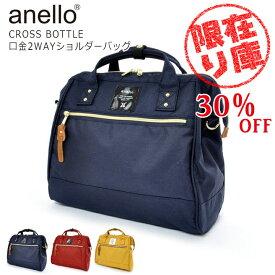 【在庫限りセール30%OFF】anello アネロ CROSS BOTTLE 口金2WAYショルダーバッグ AT-H0852 ハンドバッグ