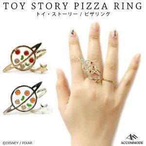 アコモデ ディズニー トイ・ストーリー ピザ リング D-BR462 指輪 ピザ・プラネット 樹脂 合金 ゴールド シルバー Accommode