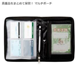 貴重品をまとめて保管! マルチポーチ 通帳 パスポート 印鑑 収納 30566 [M便 1/2]【SS2003】