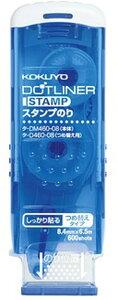 コクヨ スタンプのり タ-DM460-08