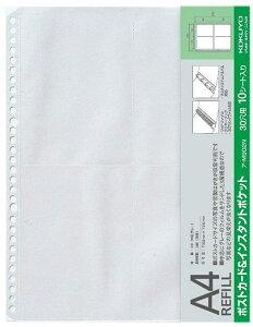コクヨs&t フォトファイルa4替台紙ポストカード&インスタントポケット アーm902n
