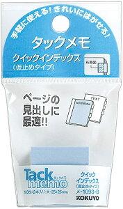 コクヨ タックメモ 青 メ-1093-B