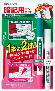 コクヨ 水性マーカー 暗記用ペンセット チェックル 暗記用ペン ピンク ・暗記用消しペン・赤シート PM-M120P-S