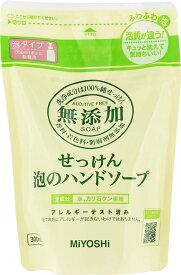 ミヨシ石鹸 無添加せっけん 泡のハンドソープ リフィル(300ml)