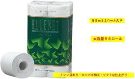 ブルーネット 業務用トイレットペーパー シングル 55m × 12R×8袋 96ロール入1箱