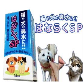 猫の鼻水に 犬の鼻水に はならくSP 猫の鼻水対策 犬の鼻水対策 鼻づまり ペットの鼻水対策 鼻炎 花粉症 副作用なし 眠くならない 猫の鼻水対策商品 犬の鼻水対策商品 鼻炎薬ではない 花粉症薬ではない