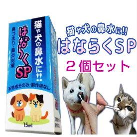 はならくSP 2個セット 猫の鼻水に 犬の鼻水に 猫の鼻水対策 犬の鼻水対策 鼻づまり ペットの鼻水対策 鼻炎 花粉症 副作用なし 眠くならない 猫の鼻水対策商品 犬の鼻水対策商品 鼻炎薬ではない 花粉症薬ではない