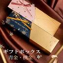 【ギフト包装】(印鑑と一緒に購入必要)新着 ギフトボックス プレゼント包装用 ラッピング包装 ボックス お祝い ★ギ…