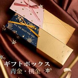 【ギフト包装】(印鑑と一緒に購入必要)新着 ギフトボックス プレゼント包装用 ラッピング包装 ボックス お祝い ★ギフトボックス青金