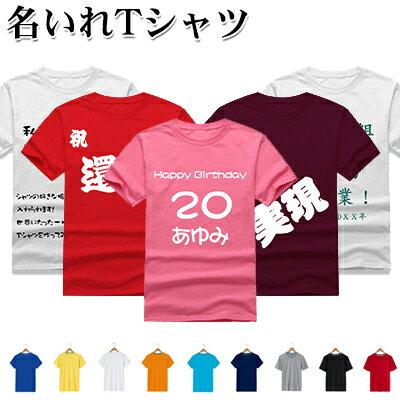 名入れデザインキッズTシャツ/キッズウェア、メンズ、レディース、同好会、クラスt-shirtチームウェア、お揃い、学園祭、オーダーメイド、オリジナルTシャツ、運動会、体育祭、サッカー 子供 キッズ半袖 人気 オーダーメイド名入れデザインTシャツメール便★送料無料★