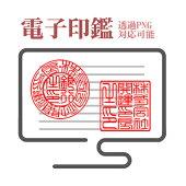 電子印鑑透過PNG対応可能メールで送る送料無料印鑑実印銀行印認印法人丸印法人角印社印代表者印代表取締役印銀行之印デザイン校正可能請求書納品書電子文書