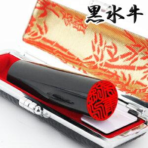 黒水牛[極上]認印 12.0mm ケース[赤]付 宅配便発送