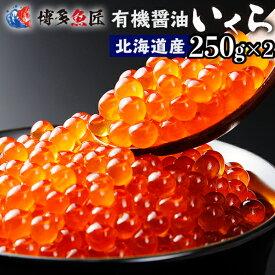 送料無料 北海道産 いくら 有機醤油 500g 250g×2個 3特グレード 鮭 イクラ 海産物 海鮮 お歳暮 お取り寄せグルメ 土産 贈答品 食べ物 お土産